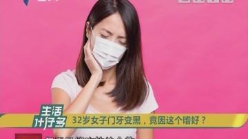 32岁女子门牙变黑,竟因这个嗜好?