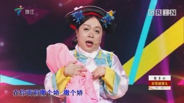 [HD][2018-11-11]粤韵风华