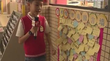 [2018-11-02]南方小记者:2018广州市青少年禁毒主题 明信片创意设计大赛圆满结束