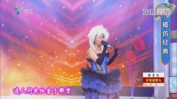 [HD][2018-11-04]粤韵风华