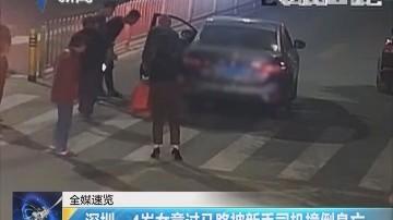 深圳:4岁女童过马路被新手司机撞倒身亡