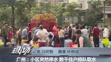 广州:小区突然停水 数千住户排队取水