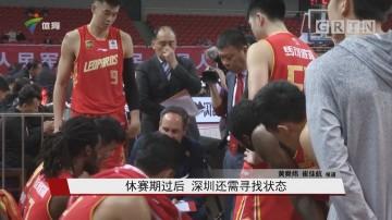 休赛期过后 深圳还需寻找状态