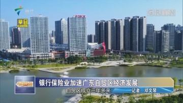 银行保险业加速广东自贸区经济发展