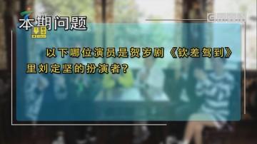 [2018-12-09]粤韵风华