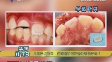 健康有料:儿童牙齿断裂,你知道如何正确处理断牙吗?