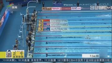 中国队夺得女子4X200米自由泳接力冠军