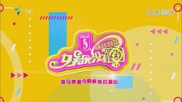 [HD][2018-12-13]娱乐没有圈:郭晋安:TVB硕果仅存的视帝