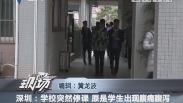 深圳:学校突然停课 原是学生出现腹痛腹泻