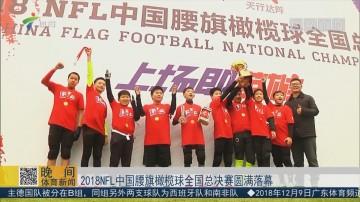 2018NFL中国腰旗橄榄球全国总决赛圆满落幕