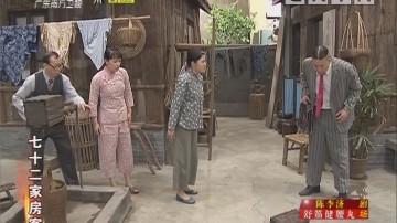 [2018-12-06]七十二家房客:情书(上)