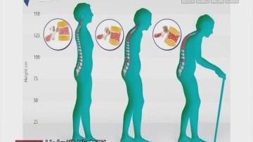"""最紧要健康:越来越""""矮"""" 原来是骨质疏松惹的祸"""