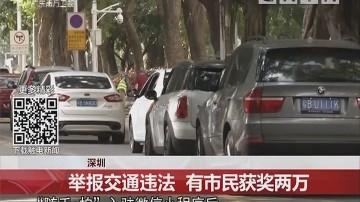 深圳:举报交通违法 有市民获奖两万