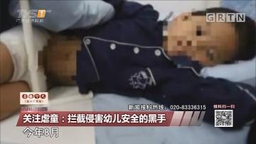 关注虐童:拦截侵害幼儿安全的黑手