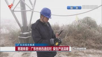 寒潮来袭!广东各地迅速应对 保生产送温暖