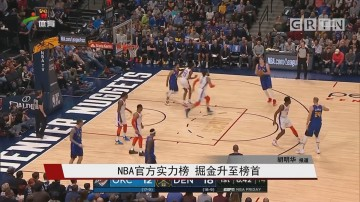 NBA官方实力榜 掘金升至榜首