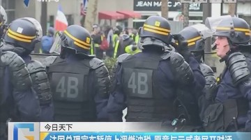 法国总理宣布暂停上调燃油税 愿意与示威者展开对话