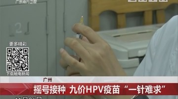 """广州:摇号接种 九价HPV疫苗""""一针难求"""""""