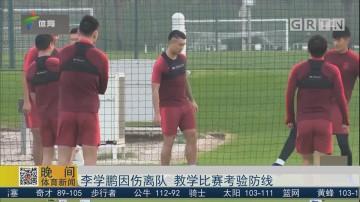 李学鹏因伤离队 教学比赛考验防线