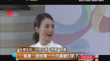 袁泉:进校第一个月就被打趴下了