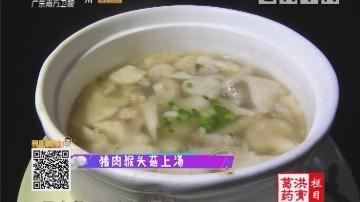 猪肉猴头菇上汤