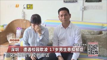 深圳:遭遇校园欺凌 17岁男生患抑郁症