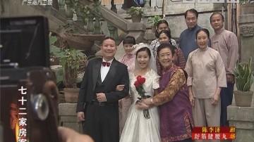 [2018-12-04]七十二家房客:难忘的婚纱照
