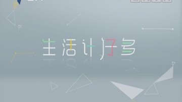 """[2018-12-20]生活计仔多:健康有料:""""机器医生""""靠谱吗?强强联合,各取所长!"""