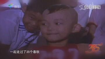 [HD][2018-12-10]文化珠江:情暖珠江——珠江频道35周年特别节目