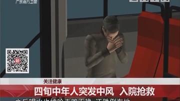 关注健康:四旬中年人突发中风 入院抢救