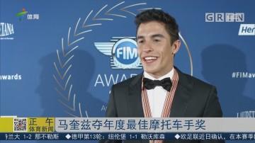 马奎兹夺年度最佳摩托车手奖