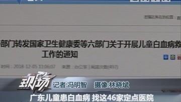 广东儿童患白血病 找这46家定点医院