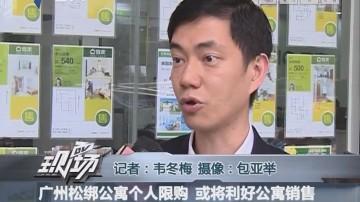 广州松绑公寓个人限购 或将利好公寓销售