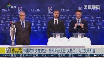 欧国联半决赛抽签:葡萄牙获上签 英格兰、荷兰狭路相逢