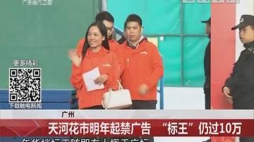 """广州:天河花市明年起禁广告 """"标王""""仍过10万"""