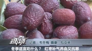 冬季适宜吃什么? 红枣补气养血又抗寒