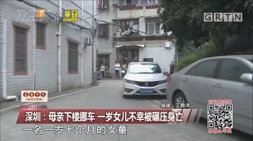 深圳:母亲下楼挪车 一岁女儿不幸被碾压身亡