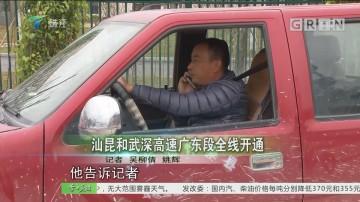 汕昆和武深高速广东段全线开通