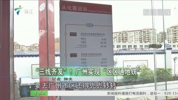 """""""三线齐发""""!广州实现""""区区通地铁"""""""
