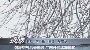 强冷空气后天来袭 广东开启冰冻模式