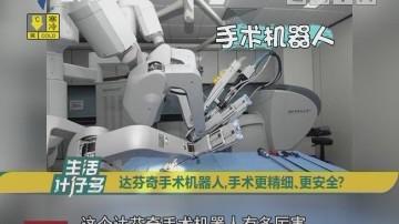 [2018-12-06]生活计仔多:健康有料:达芬奇手术机器人,手术更精细、更安全?