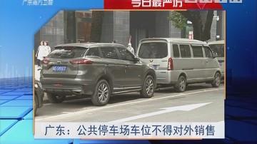今日最严厉 广东:公共停车场车位不得对外销售