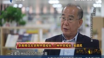 [2018-12-11]社会纵横:吴颖民 以国际视野开启教育变革之路