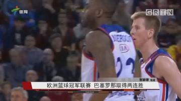 欧洲篮球冠军联赛 巴塞罗那取得两连胜