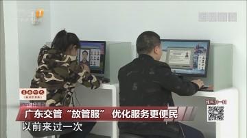 """广东交管""""放管服"""" 优化服务更便民"""