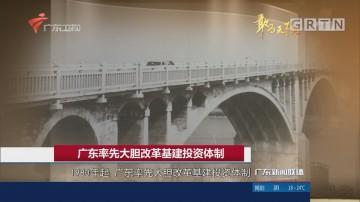 广东率先大胆改革基建投资体制