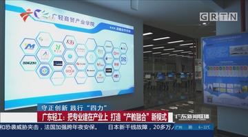 """广东轻工:把专业建在产业上 打造""""产教融合""""新模式"""