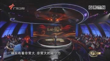 [HD][2018-12-17]财经郎眼:创投三十年