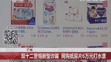 广州:双十二警惕新型诈骗 网购纸尿片6万元打水漂