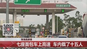 珠海南屏镇:七座面包车上高速 车内载了十五人